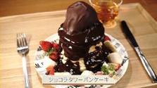 第508回放送 ショコラタワーパンケーキ