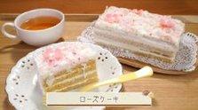 第514回放送 ローズケーキ