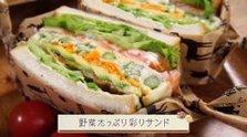 第352回 野菜たっぷり彩りサンド