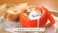第533回放送 夏野菜のグリルドサラダ
