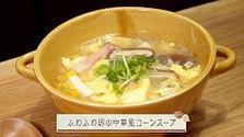 第551回放送 ふわふわ卵の中華風コーンスープ