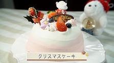 第371回放送 クリスマスケーキ