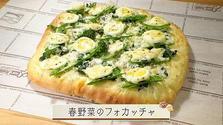 第566回放送 春野菜のフォカッチャ