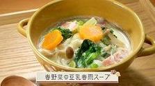 第567回放送 春野菜の豆乳春雨スープ