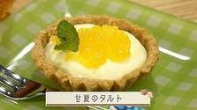 第574回放送 甘夏のタルト