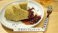 第576回放送 煎茶のシフォンケーキ
