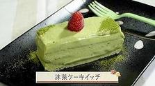 第580回放送 抹茶ケーキイッチ