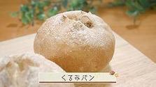 第594回放送 くるみパン