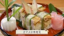 第595回放送 カマスの棒寿司