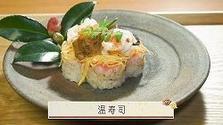 第601回放送 温寿司