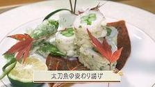 第603回放送 太刀魚の変わり揚げ