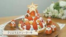 第604回放送 クリスマスツリーケーキ