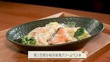 第607回放送 鮭と白菜の柚子味噌クリームペンネ