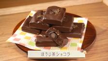 第610回放送 ほうじ茶ショコラ
