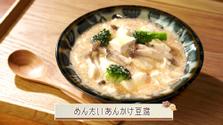 第613回放送 めんたいあんかけ豆腐