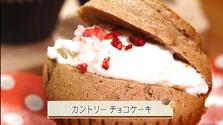 第616回放送 カントリーチョコケーキ