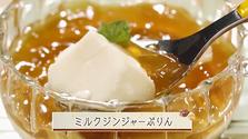第624回放送 ミルクジンジャーぷりん