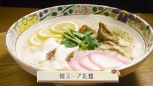 第623回放送 鯛スープ乳麺