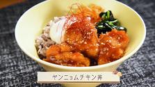 第627回放送 ヤンニョムチキン丼