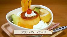 第634回放送 プリン・ア・ラ・モード