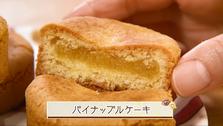 第636回放送 パイナップルケーキ