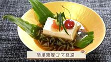 第635回放送 簡単濃厚ゴマ豆腐