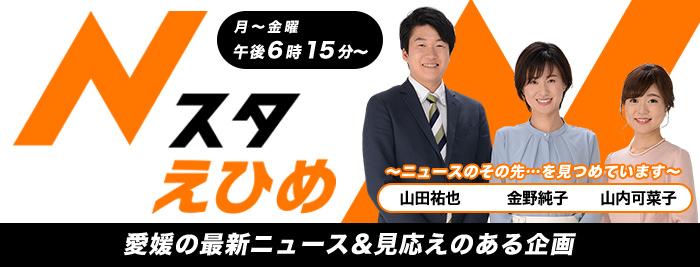 ニュース 愛媛 県 最新