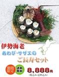 愛媛県佐田岬産 『 ご長寿セット (伊勢海老・アワビ・サザエ) 』 【送料無料】