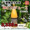 愛媛 西宇和産 完熟みかん 『味ピカジュース (780ml×2本)』 【送料無料】