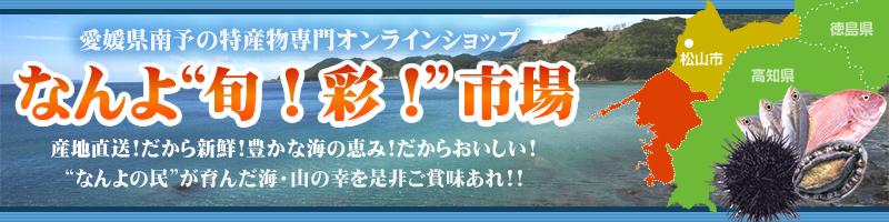 """愛媛南予の特産物専門オンラインショップ なんよ""""旬!彩!""""市場"""