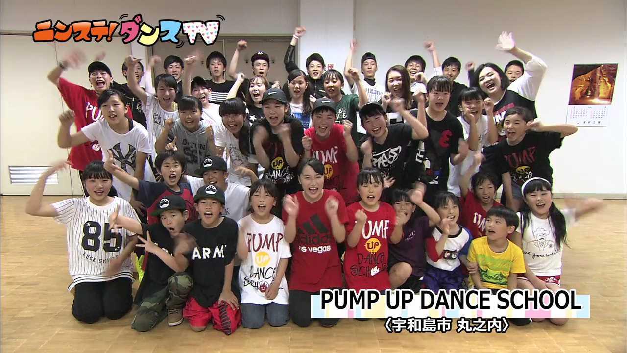 PUMP UP DANCE SCHOOL