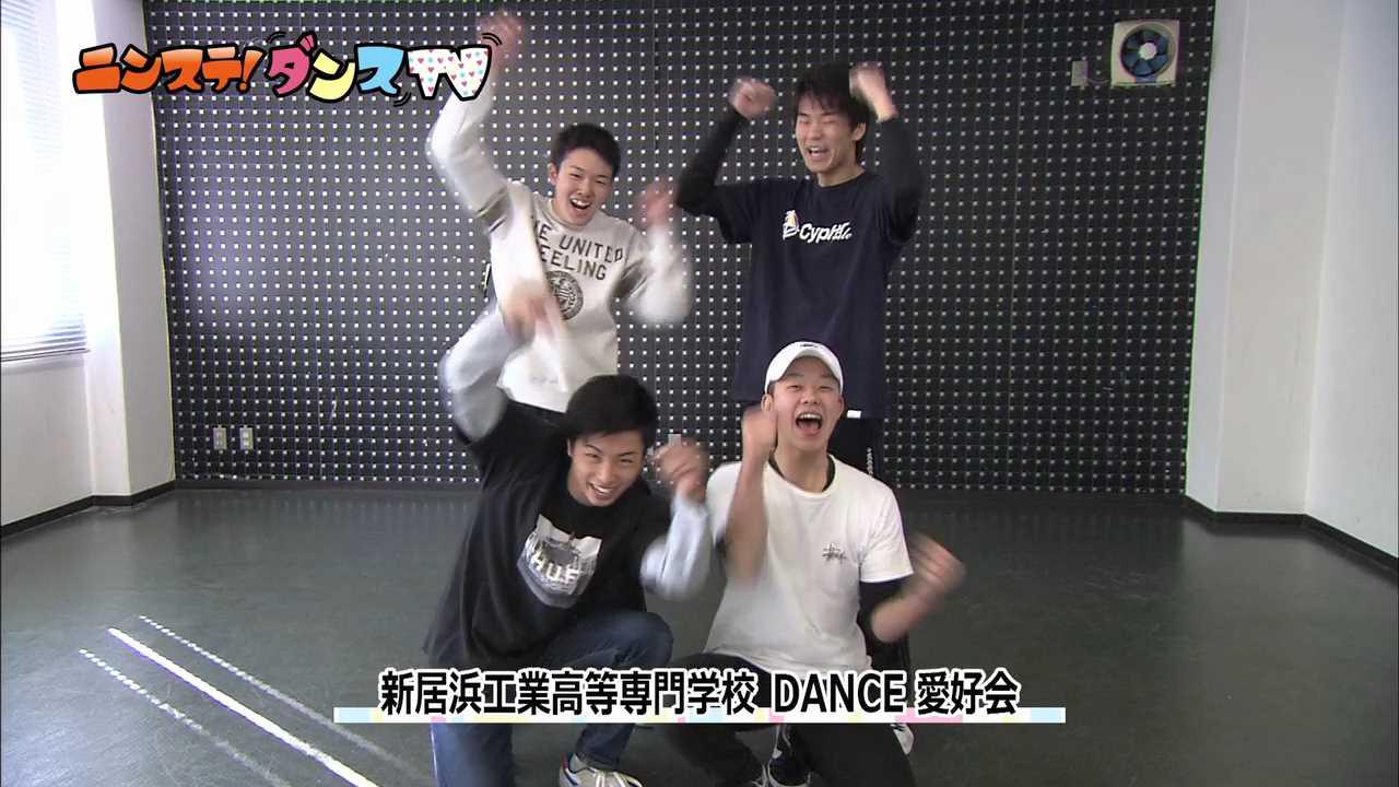 新居浜工業高等専門学校 DANCE愛好会