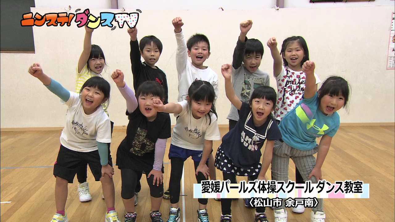 愛媛パールズ体操スクール ダンス教室