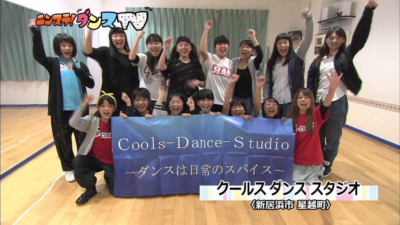 クールスダンススタジオ