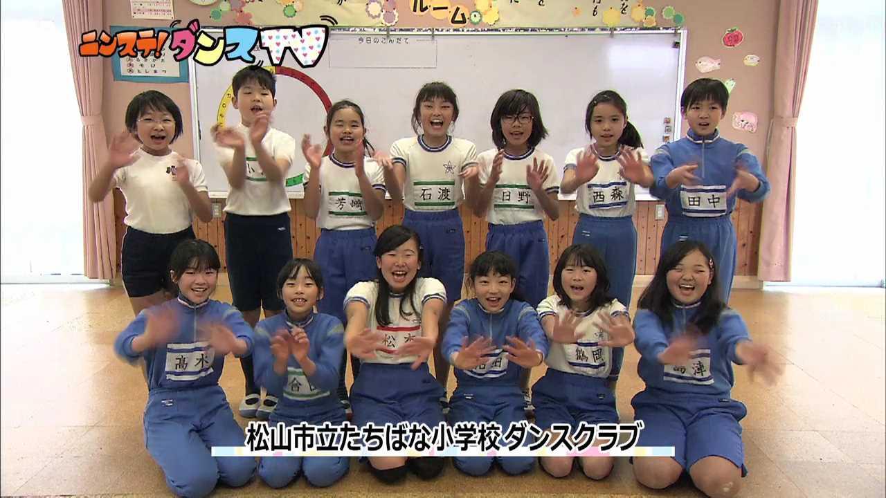 松山市立たちばな小学校 ダンスクラブ