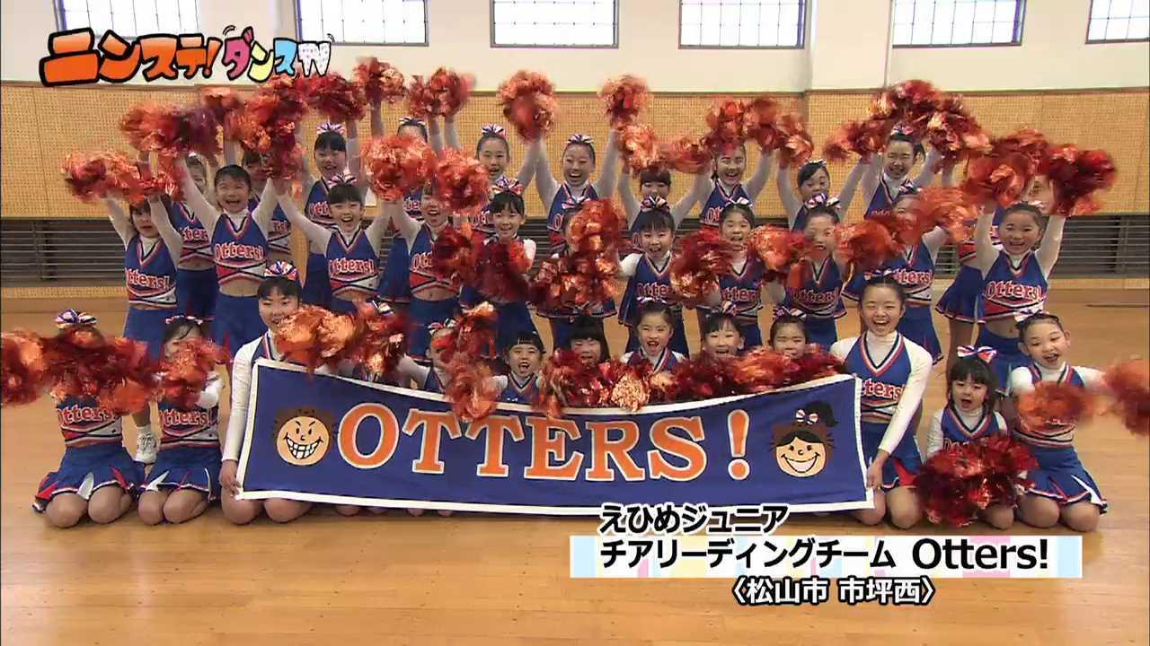 えひめジュニアチアリーディングチームOtters!