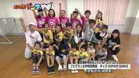 愛媛新聞・フジカルチャースクール フジグラン北宇和島教室 キッズHIPHOP DANCE