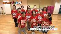 愛媛新聞・フジカルチャースクール フジグラン松山教室 こどもHIPHOPダンス