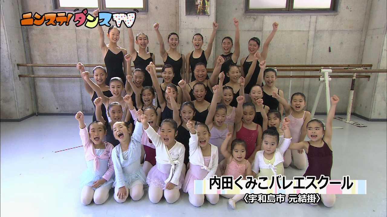 内田くみこバレエスクール