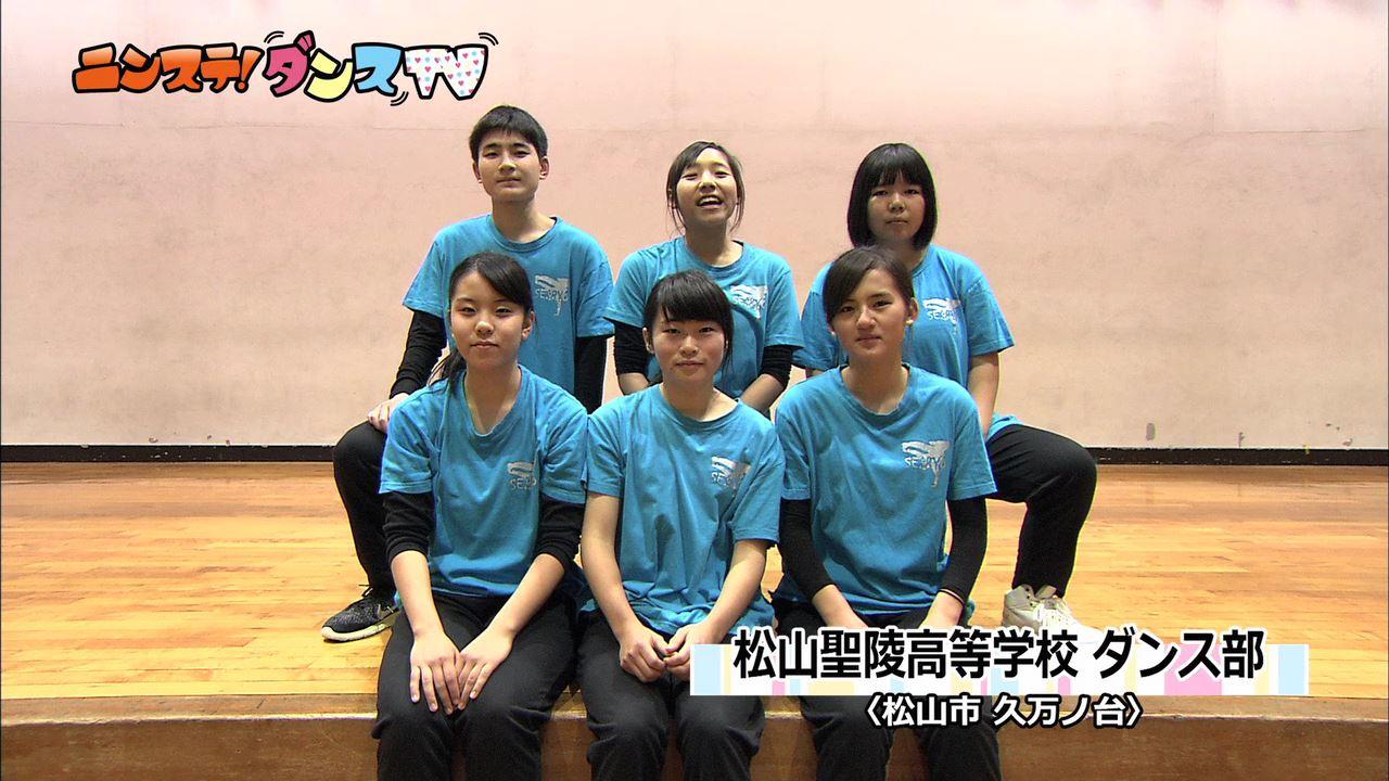 松山聖陵高等学校 ダンス部
