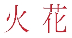 2017-11oosaka-logo.jpg
