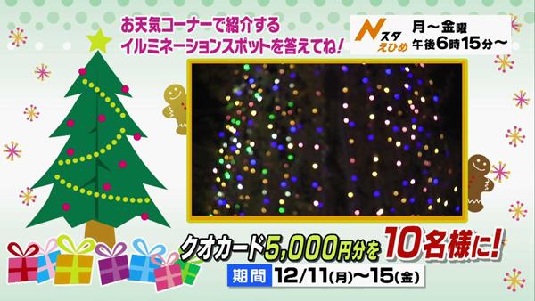 「Nスタえひめ」クリスマスプレゼントキャンペーン!!