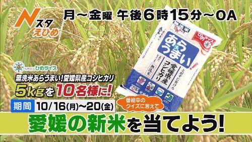 【プレゼントクイズ】「Nスタえひめ」を見て、『愛媛の新米』を当てよう!!