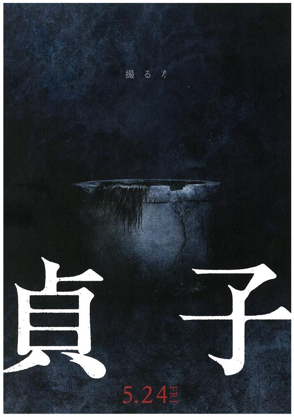 2019-05sadako.jpg