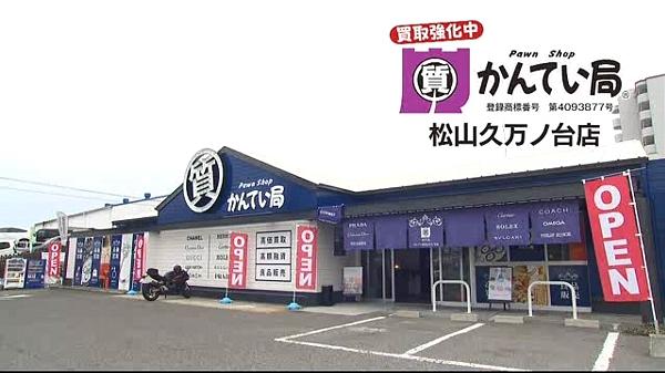 質屋かんてい局で使える1万円分の商品券を5名様にプレゼント!