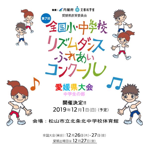 2019-rhythm-yokoku2.jpg