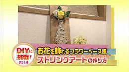 お花を飾れるフラワーベース風ストリングアートの作り方