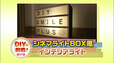シネマライトBOX風インテリアライト