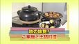 秋の味覚!ご家庭で土鍋料理