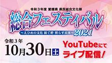 2021年10月30日(土) 14:00~16:00 令和3年度 愛媛県 県民総合文化祭 総合フェスティバル